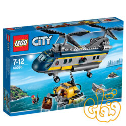 Deep Sea Helicopter 60093