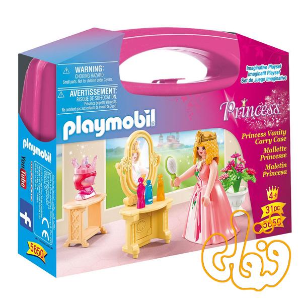 princess vanity carry case 5650