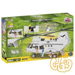 هلی کوپتر حمل و نقل دو ملخ Heavy Transport Helicopter 2365