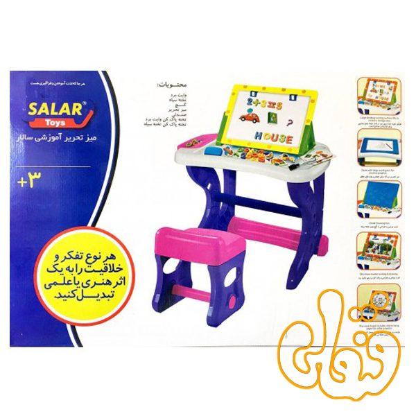 میز تحریر آموزشی سالار
