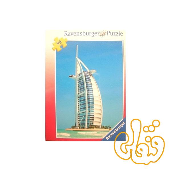 پازل رونزبرگر برج العرب Burj Al Arab 09497