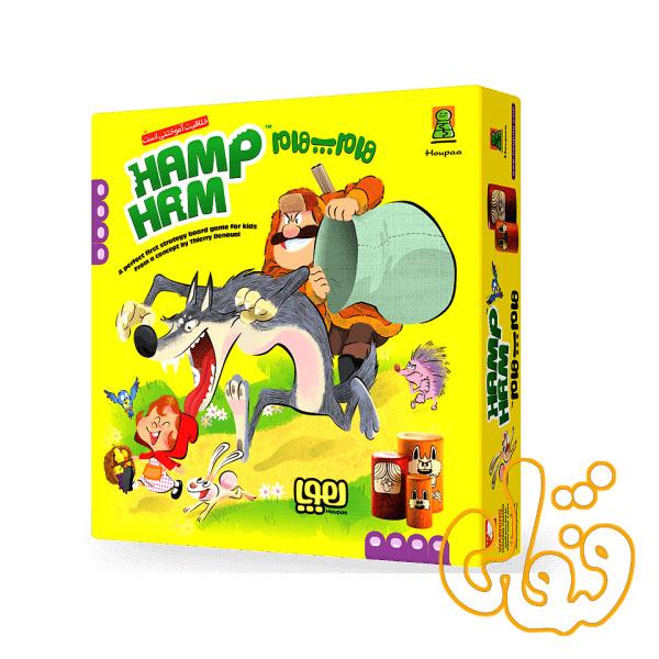 بازی هامپ هام