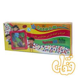 حروف و اعداد آموزشی مغناطیسی فومی فارسی